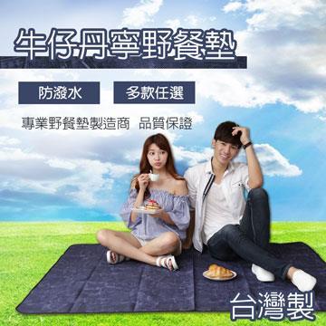台灣製防水迷彩野餐墊-牛仔布紋(90cm
