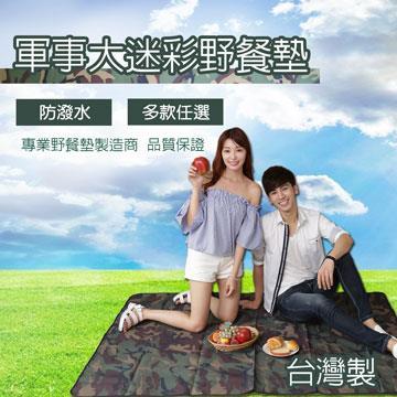 台灣製防水迷彩野餐墊-迷彩3(180cm