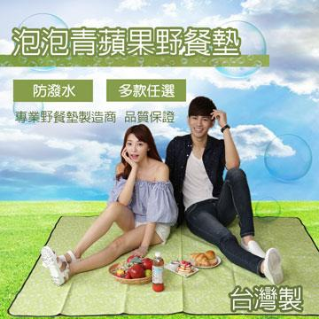 台灣製防水迷彩野餐墊-蘋果綠泡泡(180cm
