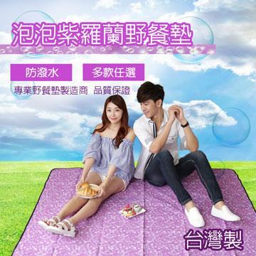 台灣製防水迷彩野餐墊-紫羅蘭泡泡(180cm