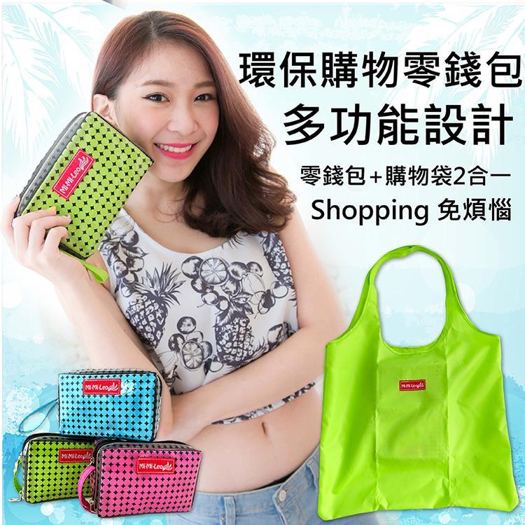 Mi-Mi-Leo環保購物袋/零錢包-桃紅色