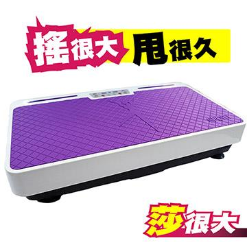 (莎很大)狂甩爆雕摩力板-性感紫