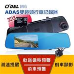 ODEL M6 GPS測速 雙鏡頭 安全預警 後視鏡行車記錄器