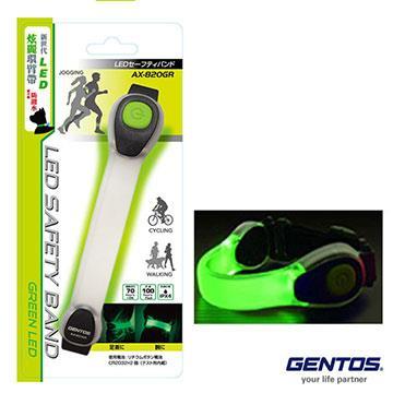 GENTOS日本設計新世代LED炫麗環臂帶