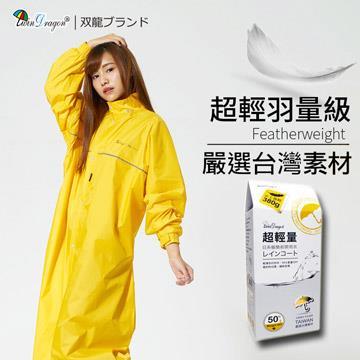 【雙龍牌】台灣素材。超輕量日系極簡前開式雨衣(亮黃下標區)反光條/內網/雨帽/扣子拉鍊 EU4074