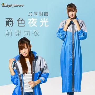 【雙龍牌】加厚抗磨 爵色前開雨衣/反光條/加大寬版遮護罩/手錶專用視窗 EL4203