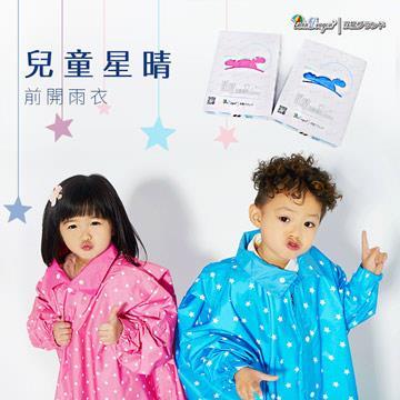 【雙龍牌】日系兒童星晴前開式雨衣(多啦藍下標區)後背包容量設計。反光條拉鍊無毒尼龍材質ED4258