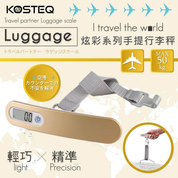 【KOSTEQ】炫彩系列手提行李秤(50kg)-香檳金