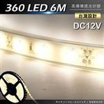 89露營光 12V防水LED燈條暖色6米+藍光觸控5段變光器(附變壓器)