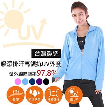 MI MI LEO台灣製防曬抗UV外套-立領款 (水藍-XL)