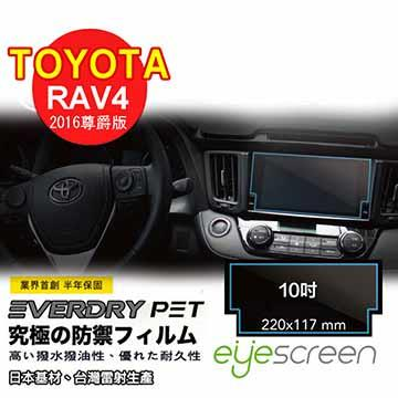 EyeScreen TOYOTA RAV4 (2016尊爵版) EverDry 螢幕保護貼(無保固)