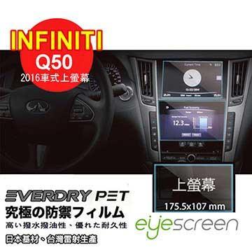 EyeScreen INFINITI Q50 (2016車式上螢幕) Everdry 導航螢幕保護貼