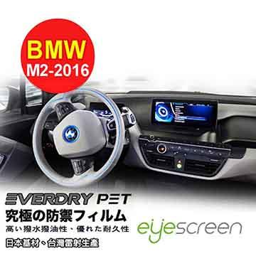EyeScreen BMW M2 (2016車式) Everdry PET 導航螢幕保護貼(無保固)