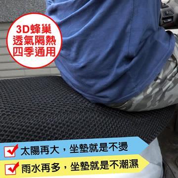 3D透氣隔熱排水機車坐墊-XL號