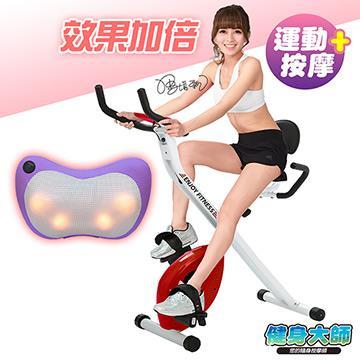 (健身大師)超模S曲線磁控健身車按摩組