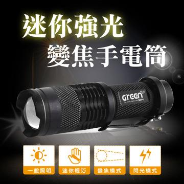 【GREENON】迷你強光變焦手電筒 (變焦手電筒 精緻迷你 手掌大小尺寸)