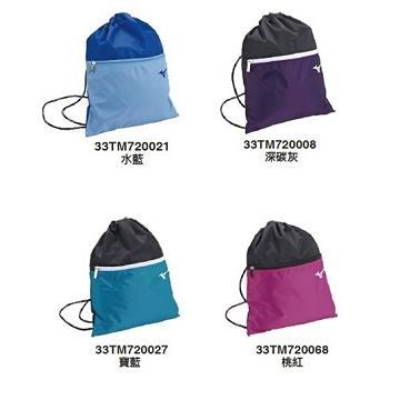 MIZUNO 美津濃 多功能簡易背包 拉鍊束口袋 後背包 33TM7200__(四色可選)