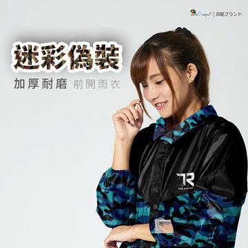 【雙龍牌】迷彩偽裝前開雨衣(軍綠下標區)拉鍊、扣子、反光條、雨帽、連身式EK4289