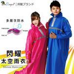 專業防水級雨衣