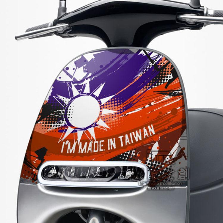GOGORO面板貼 《潮酷文創》創意保護貼 獨特車貼 車膜 / GR026-MADE IN TAIW