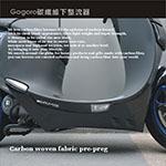 《潮酷文創》GOGORO碳纖維下整流器 空力套件