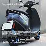 《潮酷文創》GOGORO碳纖維空力尾翼 空力套件