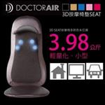 DOCTORAIR 3D按摩椅墊(加熱) HADAMS001 公司貨