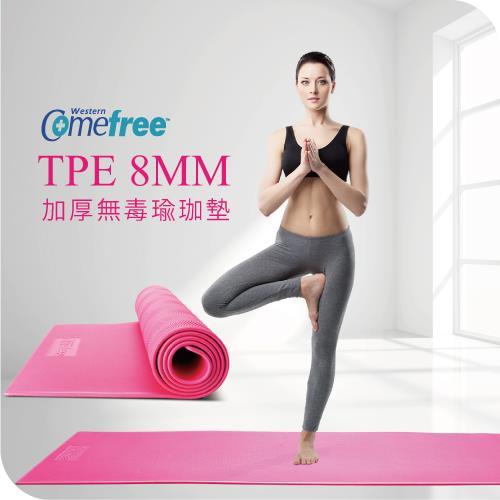 Comefree TPE 8mm加厚無毒瑜珈墊-蜜桃粉