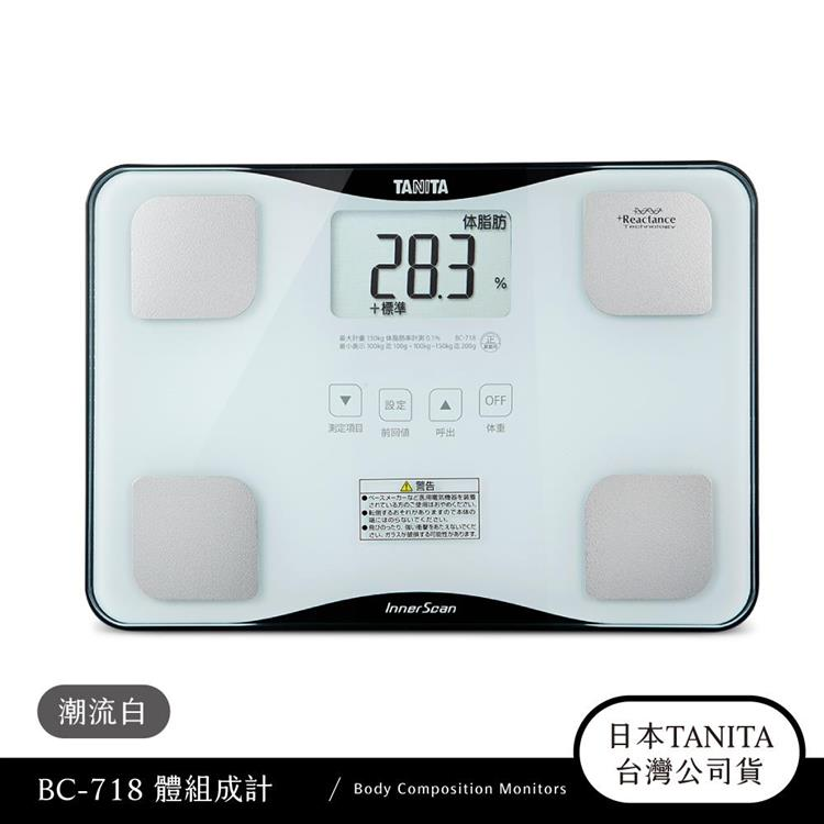 日本TANITA四合一體組成計 BC-718-三色