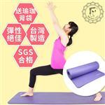 《Fun Sport》愛動派厚瑜珈墊運動墊加大款(10mm) (90魔力紫)NBR材質送束帶+瑜背袋