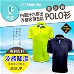 【Magie Dry】科技雙層透氣效果排汗polo衫