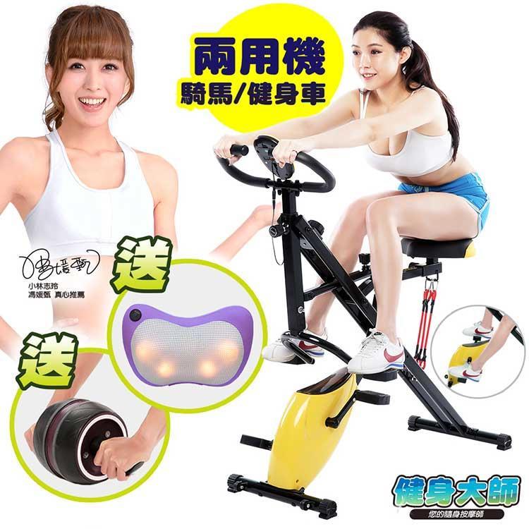 健身大師 – 大全配磁控健身騎馬健腹按摩組(健腹機/健身車)