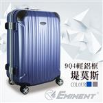 【EMINENT雅仕】超輕霧面質感鋁框PC飛機輪旅行箱-登機箱-20吋-隨心所欲
