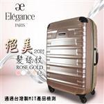 【ELEGANCE】絕美時尚新髮絲紋PC鏡面鋁框旅行箱-行李箱-20吋-台灣MIT