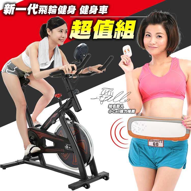 (GTSTAR)超猛爆汗按摩健身車組