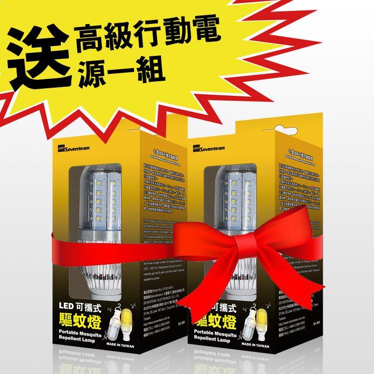 七盟 可攜式驅蚊燈2入 ST-0010-RY1