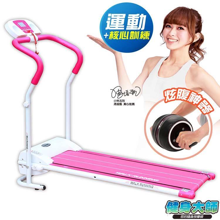 (健身大師) 粉美麗女人纖體運動跑步機組