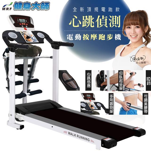 健身大師-全方位心跳版多功能電動跑步機-顯SO黑