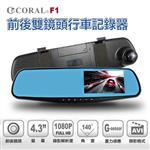 CORAL F1 全新特仕機種 後視鏡型行車記錄器