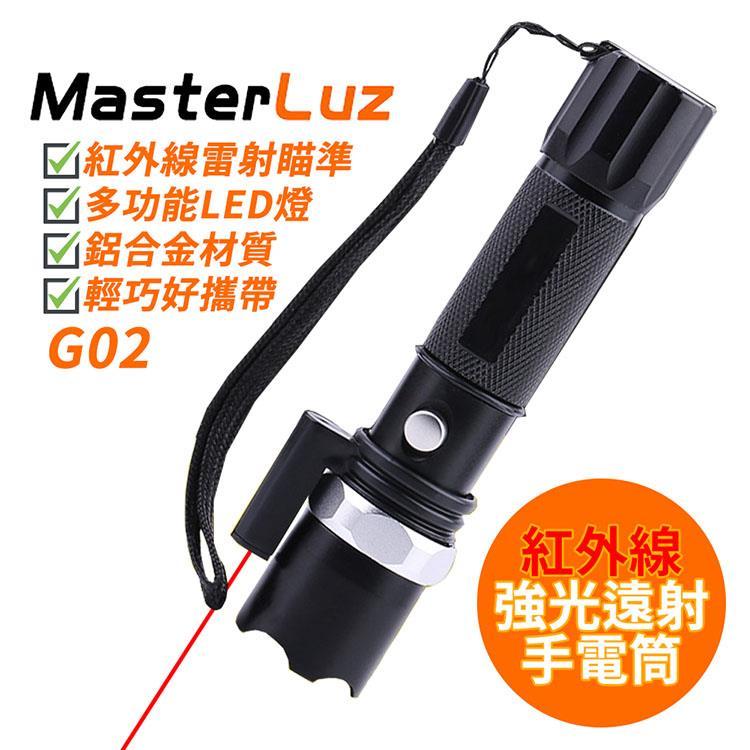 MasterLuz G02 強光鋁合金充電可變焦紅外線手電筒 (全配)