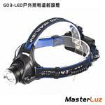 MasterLuz G03 戶外 T6 LED照明遠射頭燈 (全配)