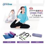 Comefree瑜珈健身特惠組