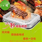 【瀚軒生活】韓式環保椰子烤肉架4入組