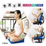【 X-BIKE 晨昌】打坐坐墊 / 椅墊 / 背靠枕 (坐著不累 / 腿不麻,改變坐姿減少壓力) 台灣精品