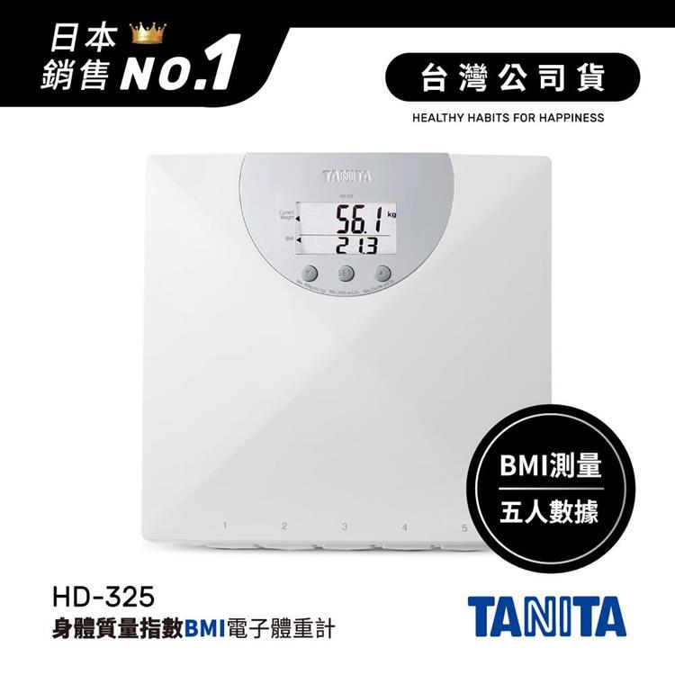 日本TANITA身體質量指數BMI電子體重計HD-325