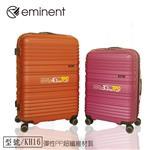 【EMINENT雅仕】霧面時尚格調玩色橫條紋PP四輪旅行箱-行李箱-23吋