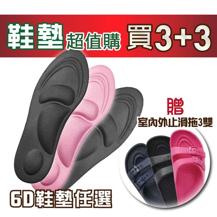 【輕鬆大師】SGS檢測6D足弓人體工學鞋墊超值組(買三送三)