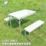 手提式露營桌椅
