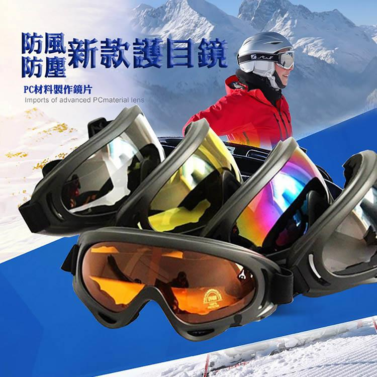 新款風沙滾滾 防塵防風護目鏡