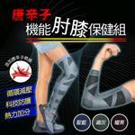 【伊吉Eanorji】唐辛子機能肘膝保健組(手臂套+護腿套)
